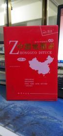 中国地图册    中国    中国地图出版社