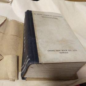 现代英文双解字典民国三十七年中华书局