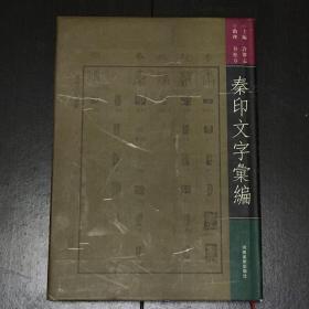 《秦印文字汇编》(原版)