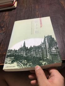 海上大师:中国现代科学奠基者萍踪