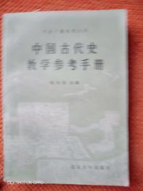 中国古代史教学参考手册,中国古代史教学参考地图集,两本合售。