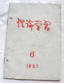 理论学习【1957-6期】
