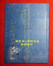 民国33年中央陆军军官学校第十九期学生第八总队第一大队毕业同学录(第四分校),静思斋影印本