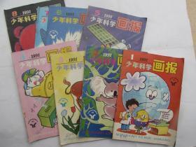 少年科学画报 (1991年1-8)