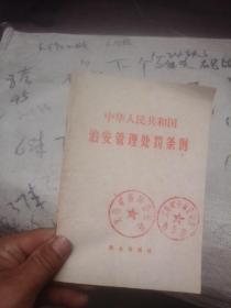 中华人民共和国治安管理处罚条例