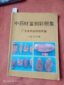 中药材鉴别彩照集,广东省药品检验所编1986