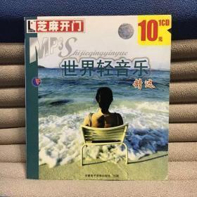 芝麻开门系列软件(0159)世界轻音乐精选(1CD)