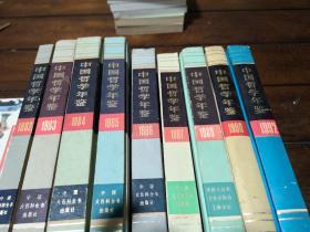中国哲学年鉴(1982.83.84.85.86.87.89.90.92)共九册,1982,1987是平装,年月不同