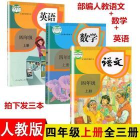 2019新版部编人教版小学4四年级上册语文数学英语书课本教材全3本