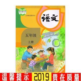 正版2019最新版小学5五年级上册语文书人教版教材五上册语文课本