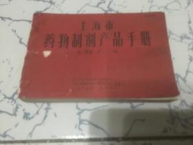 上海市药物制剂产品手册 第二分册 片剂、第三分册 其他制剂(二册合售)