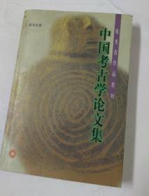 中国考古学论文集