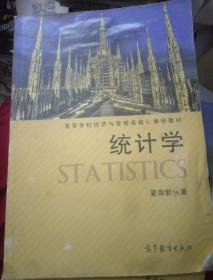 高等学校经济与管理类核心课程教材:统计学