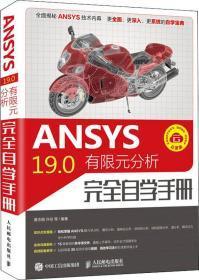 ANSYS19.0有限元分析完全自学手册
