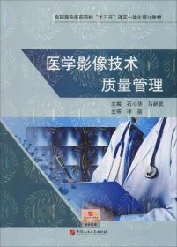 医学影像技术质量管理