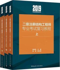 2019注册结构工程师2019二级注册结构工程师专业考试复习教程(套装上中下册)
