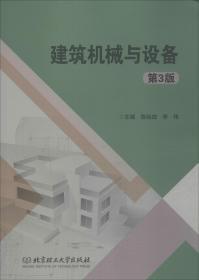 建筑机械与设备 第3版 陈裕成,李伟 编 新华文轩网络书店 正版图书