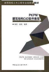 高等院校土木工程专业选修课教材:PKPM建筑结构CAD软件教程