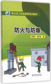 电力员工安全教育培训教材 防火与防爆