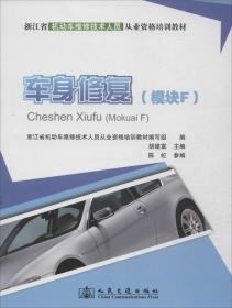 浙江省机动车维修技术人员从业资格培训教材:车身修复(模块F)
