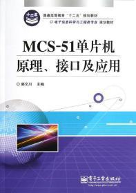 """普通高等教育""""十二五""""规划教材·电子信息科学与工程类专业规划教材:MCS-51单片机原理、接口及应用"""