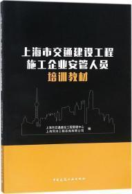 上海市交通建设工程施工企业安管人员培训教材