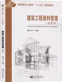 建筑工程资料管理(含实训)  廖礼平 编 新华文轩网络书店 正版图书