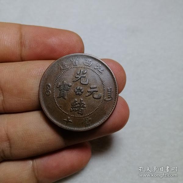 【名譽品】江西省造 光緒元寶背【蟠龍】 十文銅板