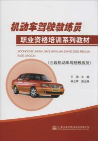 机动车驾驶教练员职业资格培训系列教材(三级机动车驾驶教练员)