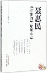 聂惠民《伤寒论》临证心法 聂惠民 著 新华文轩网络书店 正版图书
