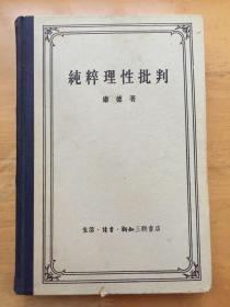 正版现货 纯粹理性批判 康德 三联书店 硬精装