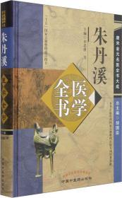 朱丹溪医学全书 田思胜 等 编 新华文轩网络书店 正版图书
