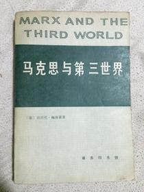 马克思与第三世界【大32开 81年一印 6600册 看图见描述】
