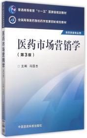 医药市场营销学(第三版)/全国高等医药院校药学类第四轮规划教材