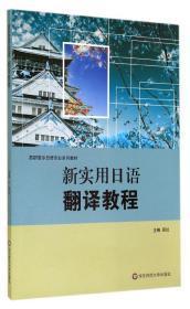 新实用日语翻译教程/高职高专日语专业系列教材