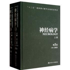 神经病学(第二版)/(上、下册)