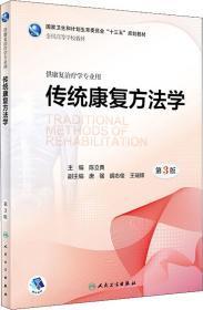 传统康复方法学(第3版/本科康复/配增值)