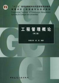 """工程管理概论(第3版)/""""十二五""""普通高等教育本科国家级规划教材"""