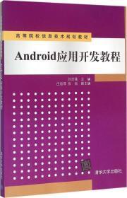 Android应用开发教程 高等院校信息技术规划教材