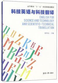 科技英语与科技翻译