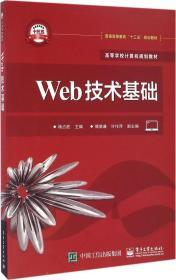 Web技术基础