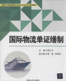 国际物流单证缮制/高职高专物流管理专业校企合作项目化规划教材