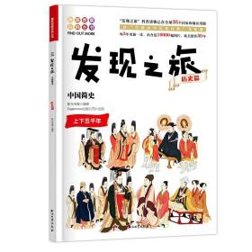 趣味图解百科丛书:发现之旅 中国简史 历史篇(上下五千年)