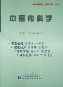 中医本科教材轻松突破系列:中医内科学