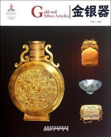 金银器:汉英对照 胥敏 著作 新华文轩网络书店 正版图书