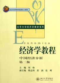 经济学教程:中国经济分析(第2版)