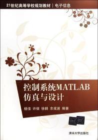 控制系统MATLAB仿真与设计/21世纪高等学校规划教材(电子信息)