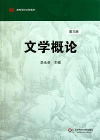 高等学校文科教材:文学概论(第3版)