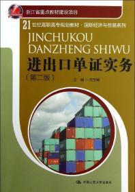 21世纪高职高专规划教材·国际经济与贸易系列:进出口单证实务(第2版)