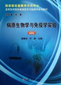 病原生物学与免疫学实验(第2版)/高等医药院校基础医学实验教学系列教材